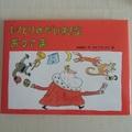 言葉遊び(しりとり)の楽しい絵本、幼児へのプレゼントに!3~4歳からOKです