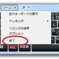 PC画面の左から出る、小さいキーボードの消し方!(ウィンドウズ7などの場合)