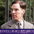カンバーバッチ主演の最新映画「イミテーション・ゲーム」の感想と、結婚式のこと!