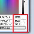 HPの画像や素材の、6桁の色番号の簡単な調べ方(ペイントを使う方法)