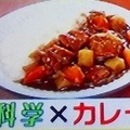 低温で焼くお肉が柔らかい、美味しいカレーレシピ!野菜のゆで方のコツも!(by林修の今でしょ講座)