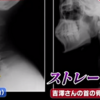 頑固な肩こりの原因「ストレートネック」を改善する、竹井式ストレッチ体操