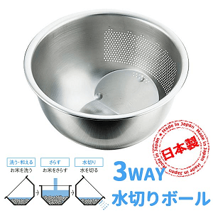 cookingtools6_bowl2.png