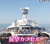 cruisematsuko36.png