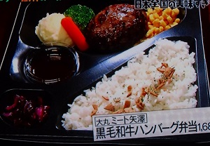 obento1-yazawa.jpg